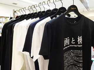 「LABYRINTH OF UNDERCOVER」展覧会 関連商品
