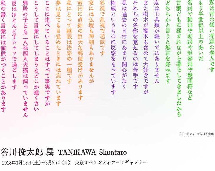 谷川俊太郎展|東京オペラシティアートギャラリー